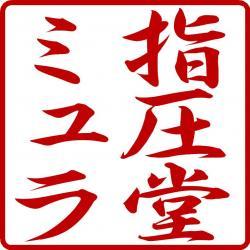 Kanji shiatsu do murat